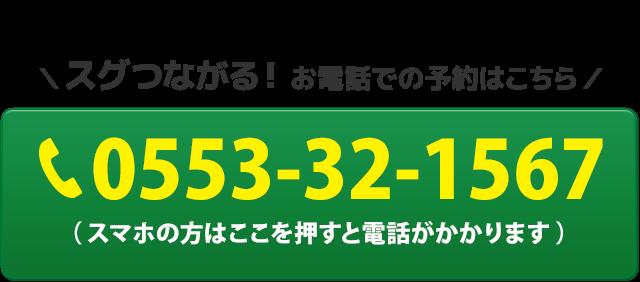 電話番号:0553-32-1567