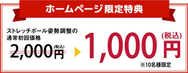 ストレッチポール姿勢矯正の通常初回価格2,000円が1,000円