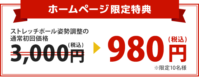 ストレッチポール姿勢矯正の通常初回価格3,000円が980円